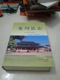 龙川县志 : 1979~2004  无光盘