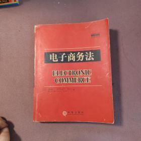 电子商务法(案例教程影印系列)
