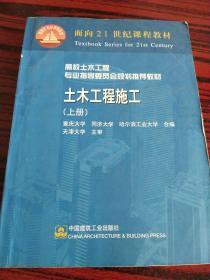 高校土木工程专业指导委员会规划推荐教材:土木工程施工(上)