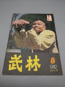 武林1982年8 总第11