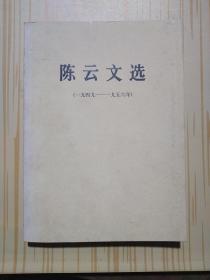 陈云文选 1949-1956