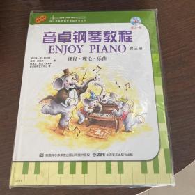 音卓钢琴教程. 第3册(精装全新