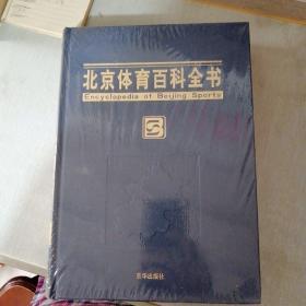 北京体育百科全书(塑封)