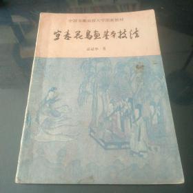 写意花鸟画基本技法-中国书画函授大学国画教材