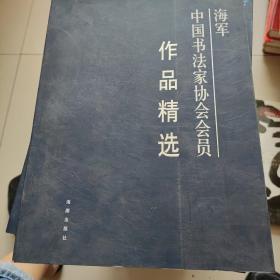 海军中国书法家协会会员