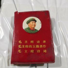 毛主席语录 毛主席的五篇著作 毛主席诗词 林像被剪