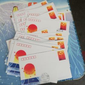 1992年10月12日  中国共产党第十四次代表大会  纪念邮票  深圳远眺纪念戳  首日极限封60枚