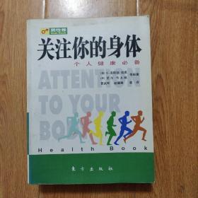 关注你的身体(男性卷):个人健康必备