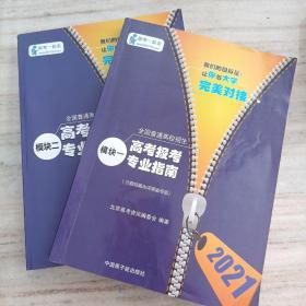 2021全国普通高校招高考报考专业指南(河南省专版)模块一模块二两本全