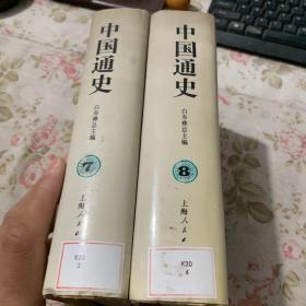 中国通史 第五卷 中古时代.三国两晋南北朝时期 上、下卷