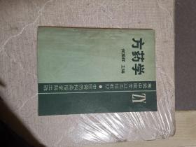 方药学(1986年11月一版一印)