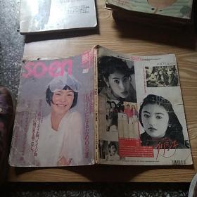 SO.en装苑第8(日文)