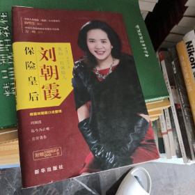 保险皇后刘朝霞 有光盘 看图