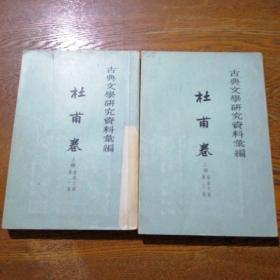 古典文学研究资料汇编  杜甫卷 上编唐宋之部第二、三册