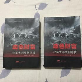 血色财富—我军失利战例评析(上下册)