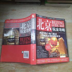 北京玩全攻略(2010-2011最新全彩版)