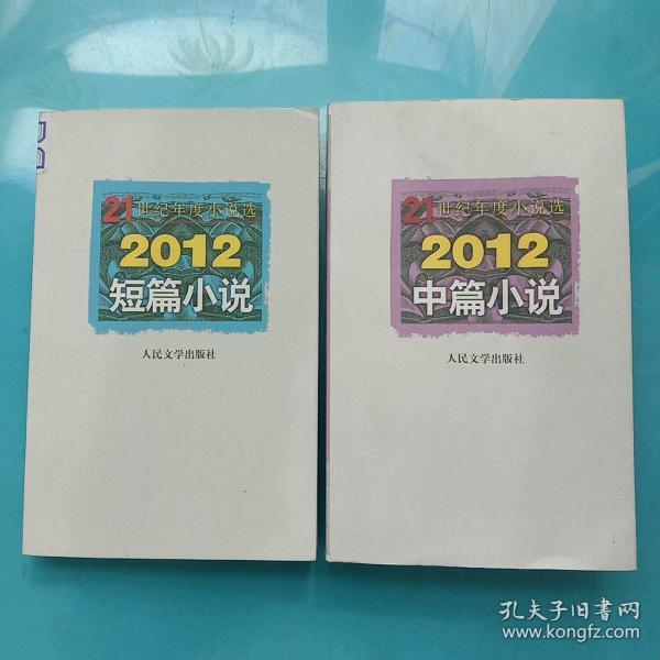 21世纪年度小说选:2012短篇小说,2012中篇小说【两本合售】