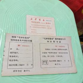 毛泽东选集敬请证2张不同