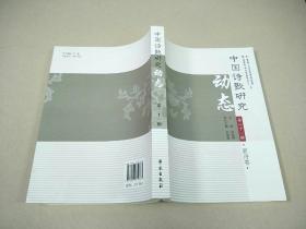 中国诗歌研究动态 第二十一辑 新诗卷   原版内页干净