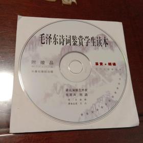 毛泽东诗词鉴赏学生读本:鉴赏+朗诵(无书  仅光盘1张)