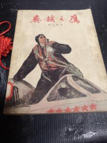 杨大群著《彝族之鹰》 人民文学出版社1966年1版2印