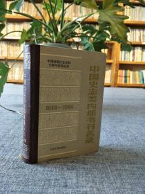 中国史志内部书刊名录  1949-1988  中国近现代史史料介绍与研究丛书
