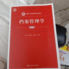 档案管理学(第四版)