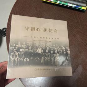 守初心担使命:中国人民保险创建历程 (未拆封  精装)