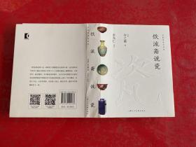 名家悦读本系列:饮流斋说瓷(2016年1版1印)
