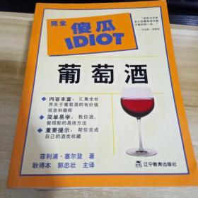 完美傻瓜 :葡萄酒   一版一印