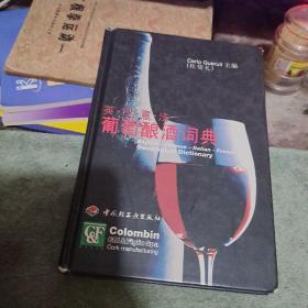 葡萄酿酒词典【英汉意法】