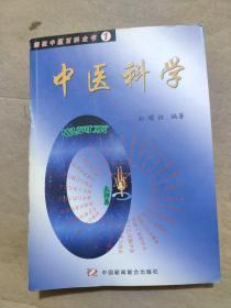 中医科学 孙耀祖 耀祖中医百科全书