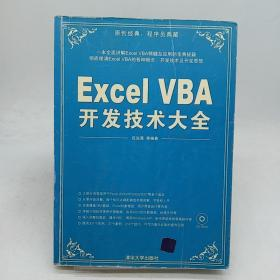 Excel VBA开发技术大全