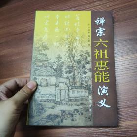 禅宗六祖惠能演义-16开一版一印