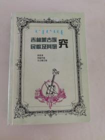 吉林蒙古族民歌及其研究(蒙汉文 ,印量1千册)