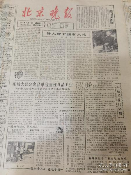 《北京晚报》【诗人脚下拥有天地——访臧克家,有照片;西安成立秦筝学会;中国何时有折扇】