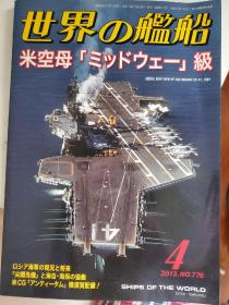 世界舰船2013 12 特集 中途岛级航母