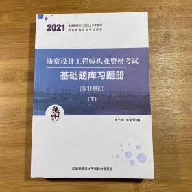 2021注册岩土工程师执业资格考试: 基础题库习题册(下)