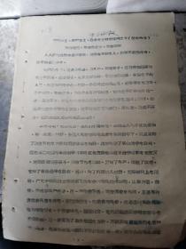 教育文献     60年代国际主义爱国主义社会主义教育提纲之  勤俭建国勤俭办企业勤俭持家     同一来源有装订孔
