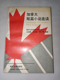 加拿大短篇小说选读:[中英文对照]  一版一印