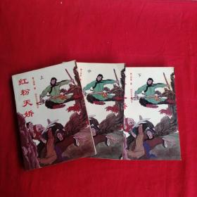 红粉天骄(上中下)全三册