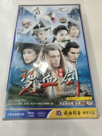 《碧血剑》VCD上部20碟全