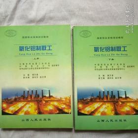 氧化铝制取工(上、下册)(国家职业资格培训教程)