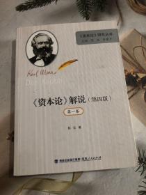 《资本论》解说(第四版,第一卷一本)
