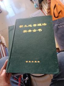 新土地管理法实务全书。