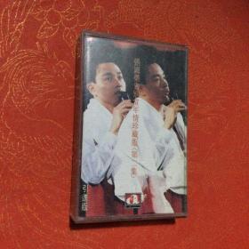 老磁带 张国荣 告别当年情珍藏版 第二集 有歌词 【春雨轩收藏正版、磁带\\卡带\\录音带、正版已拆封】