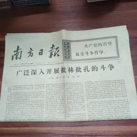 南方日报-第2178号-1974年2月6日-文革报