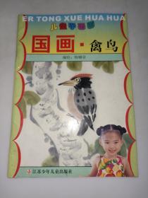 儿童学画画.国画·禽鸟