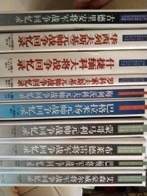 第二次世界大战外国著名将帅战争回忆录丛书(十本合售)