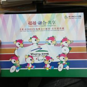 超越融合共享北京2008年残奥会邮票首日封珍藏册